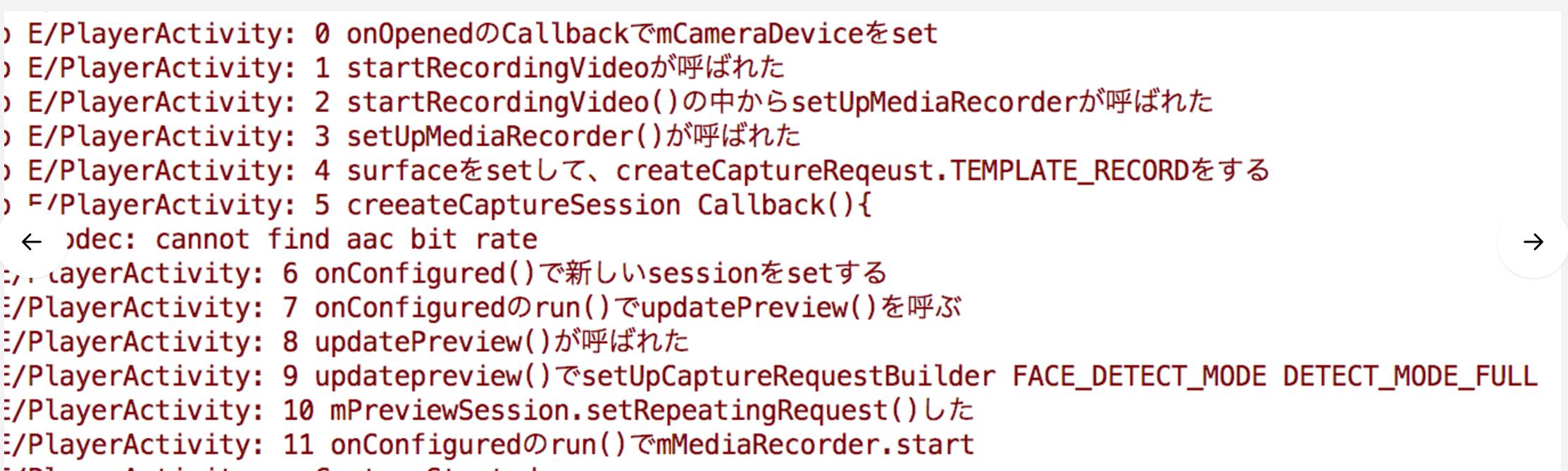 アプリを起動して動画撮影と顔認証をスタートするまでの、ライフサイクルです