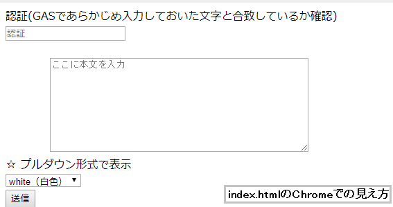 index.htmlChromeでのみえかた