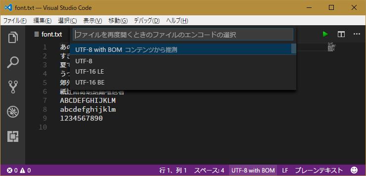 """files.encoding"":""utf8""の場合"