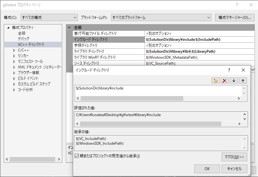 VC++ディレクトリの設定