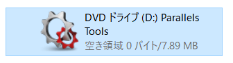 Dドライブの「Parallels Tools」