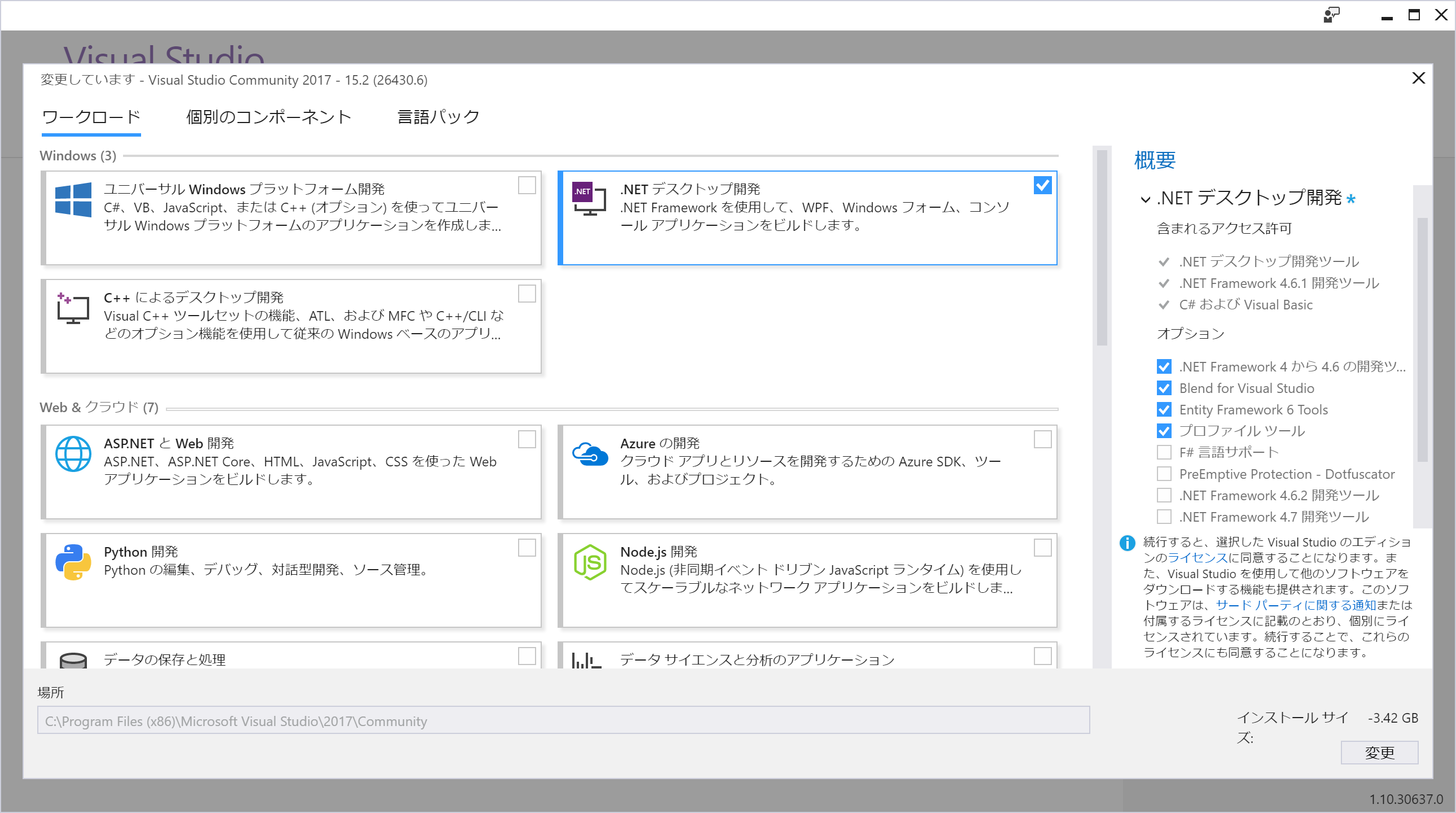 Visual Studio Installerでの選択